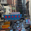 Stock Photo: Street downtown in Hong Kong