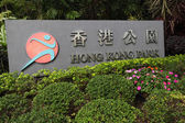 Hong Kong park entrance sign — Stok fotoğraf