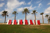 Bahrain sign under Palm Trees in Manama — ストック写真