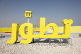 Slogan Think in arabic language in Doha, Qatar — Stock Photo