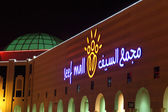 Seef Mall in Manama, Kingdom of Bahrain, Middle East — Foto de Stock