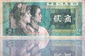 Banknotes from China — Stock Photo
