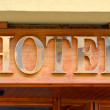 Hotel sign — Stock Photo #32677199