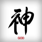 """"""" God """" Character in Chinese Calligraphy Style — Stok Vektör"""