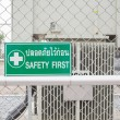 Warning sign, safety first - Stockfoto
