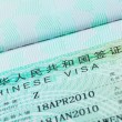 Passport stamp visa and credit card for travel concept backgroun — Stock Photo #45958031