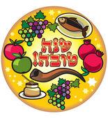 犹太新年 — 图库矢量图片