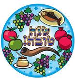 Rosh hashanah — Stok Vektör