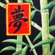 Bamboo Dreams Painting - Stock Photo