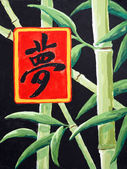 Bamboo Dreams Painting — Stock Photo