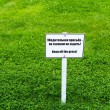 Royalty-Free Stock Photo: White sign board on green grass
