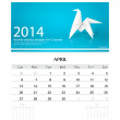 Постер, плакат: 2014 calendar monthly calendar template for April Origami pape