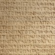Stock Photo: Ancient greek writing on stone