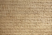 Ancient greek writing on stone — Stock Photo