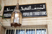 Jordan Museum of popular tradition sign in Amman — Stock Photo