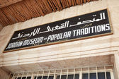 Jordan Museum of popular tradition sign in Amman, Jordan — Stock Photo