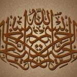 Bismillah Arabic calligraphy 3D text style — Stock Photo