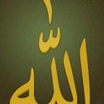 Постер, плакат: Allah text in arabic