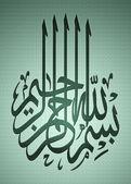 арабская каллиграфия бисмиллах (во имя бога — Стоковое фото