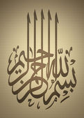 Bismillah (In the name of God) Arabic calligraphy — Stock Photo