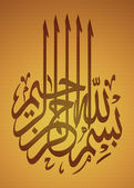 Bismillah (In the name of God) Arabic calligraphy — Stockfoto