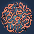 Bismillah (In the name of God) Arabic calligraphy text style — Stock Photo #24398295