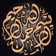 Bismillah (In the name of God) Arabic calligraphy text style — Stock Photo #24401163