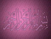 Bismillah (In the name of God) Arabic calligraphy text style — Stock Photo