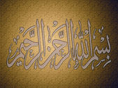 Bismillah (In the name of God) Arabic calligraphy text style — Foto de Stock