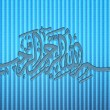 Bismillah (In the name of God) Arabic calligraphy text — Stock Photo