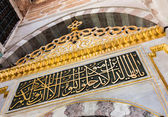 Inscription on Harem in Topkapi Palace — Stock Photo