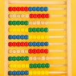 Bright wooden toy abacus, on yellow background - Stock Photo