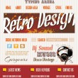 Vintage retro page template for a variety of purposes: — Stock Vector