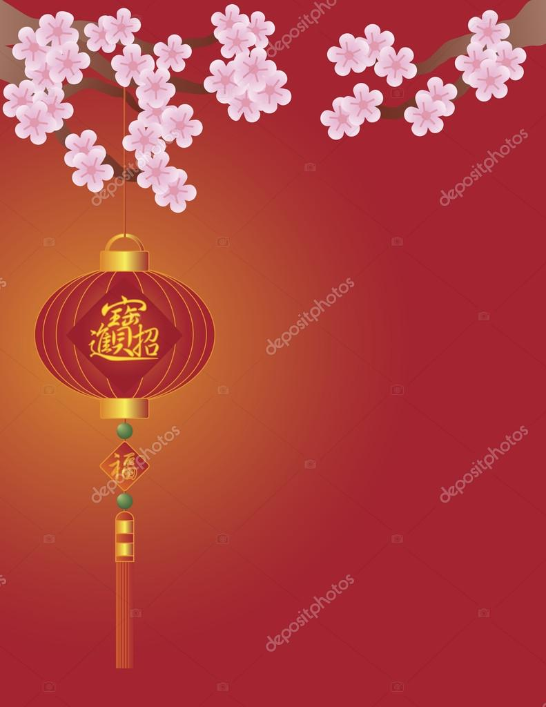 Chinese New Year Lantern with Bringing in Wealth Treasure and Prosperity Words Hanging on Cherry Blossom Tree Illustration — Stock Vector #13165807