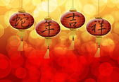 2013 Chinese New Year Snake Good Luck Text on Lanterns — Stockfoto