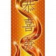 Stock Photo: Chinese New Year Golden Snake Scroll Background