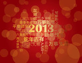 2013 Chinese New Year Greetings Background — Stockvector