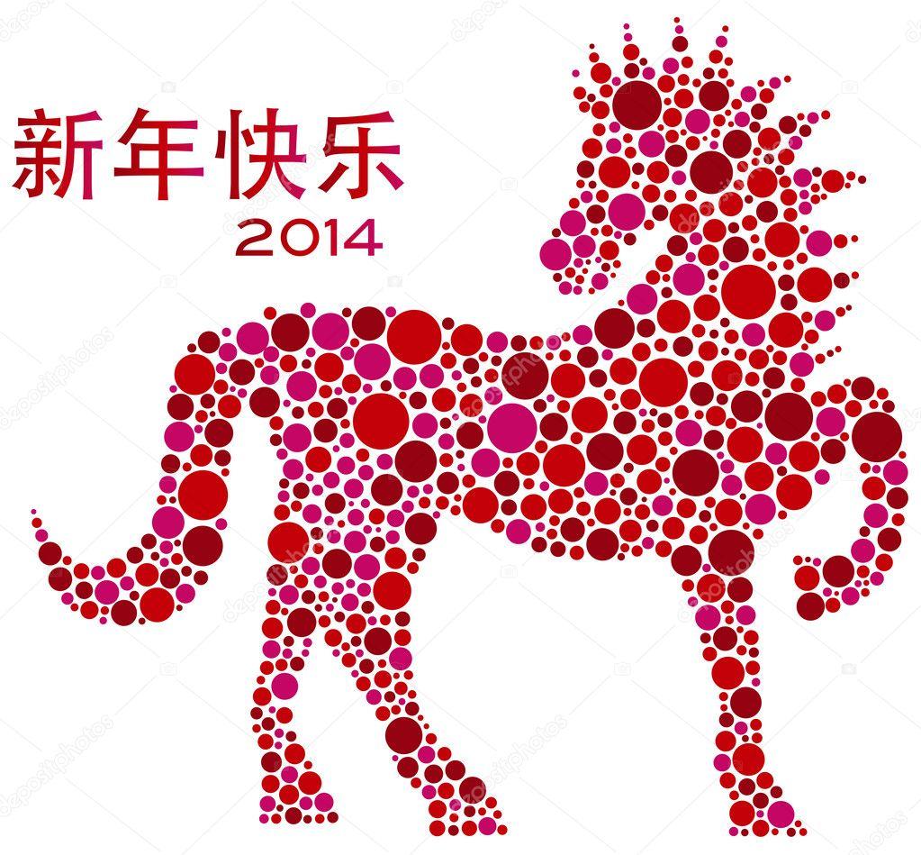 2014 Chinese Zodiac Horse Polka Dots - Stock Illustration
