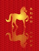 2014 Chinese New Year Horse with Success Text — Stock Vector