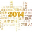 2014 Chinese New Year Greetings Text - Stock Vector