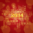 2014 Chinese New Year Greetings Background — Stock Vector #20166055