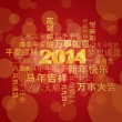 Stock Vector: 2014 Chinese New Year Greetings Background