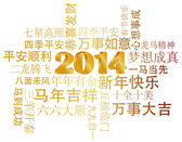2014 Chinese New Year Greetings Text — Stock Vector