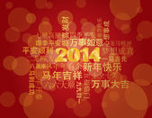 2014 Chinese New Year Greetings Background — Stock Vector