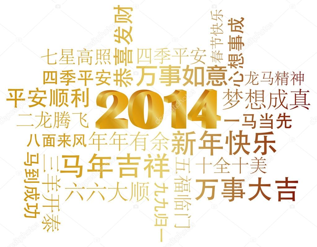 2014 Chinese New Year Greetings Text - Stock Illustration