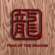 Chinese Dragon Symbol Wood Background Illustration — Stock Photo #36261619