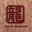 Chinese Dragon Symbol Wood Background Illustration — Stock Photo