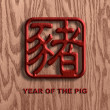 Chinese Pig Symbol Wood Background Illustration — Stock Photo