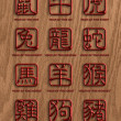 Stock Photo: 12 Chinese Zodiac Animals Wood Signs