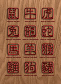 12 Chinese Zodiac Animals Wood Signs — Stock Photo
